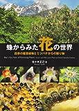 蜂からみた花の世界―四季の蜜源植物とミツバチからの贈り物 画像