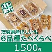 【限定1000セット】干し芋6品種 食べくらべセット(干し芋、干しいも、乾燥芋)80g 6袋入 茨城県産【国産】