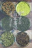 愛する「日本茶」の本 (サクラmook)