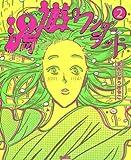 湯遊ワンダーランド コミック 1-2巻セット