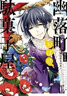 幽落町おばけ駄菓子屋 第01-06巻 [Yuraku chou Obake Dagashi vol 01-06]