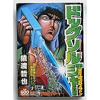ドッグソルジャー v.1 最強野良犬戦士、現わる!編 (SHUEISHA JUMP REMIX)