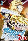 オリハルコンレイカルDUO 2 (IDコミックス REXコミックス) 画像