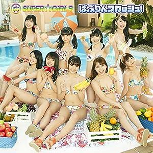 ばぶりんスカッシュ! (CD+Blu-ray Disc)(初回生産限定盤)