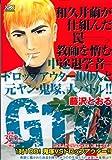 GTO 1対100!鬼塚VSドロップア (プラチナコミックス)
