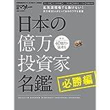 日本の億万投資家名鑑 必勝編 (日経ホームマガジン)