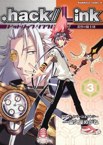 .hack//Link (3) (角川コミックス・エース 167-5)の詳細を見る