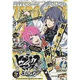 コミックZERO-SUM2021年3月号
