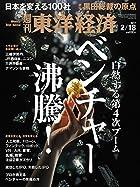 週刊東洋経済 2017年2/18号 [雑誌]