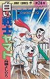 白い戦士ヤマト / 高橋よしひろ のシリーズ情報を見る