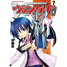 カードファイト!! ヴァンガード(7) (月刊ブシロード)