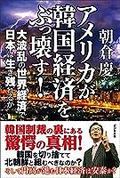 アメリカが韓国経済をぶっ壊す!  大波乱の世界経済で日本は生き残れるか