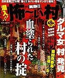 実録!!潜入!怖~い村 (ミリオンコミックス)