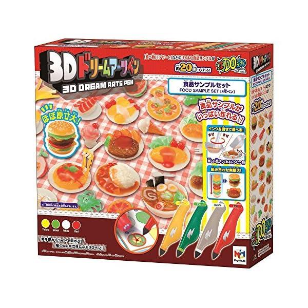 3Dドリームアーツペン 食品サンプルセット(4本ペン)の商品画像