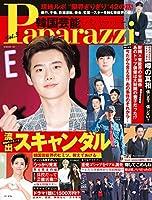 韓国芸能Paparazzi Vol.3 (G-MOOK)