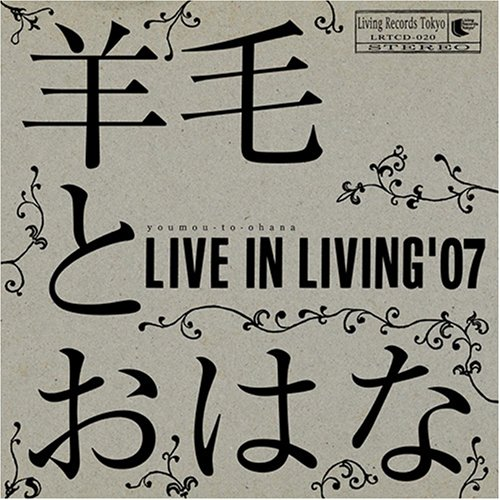 LIVE IN LIVING'07の詳細を見る