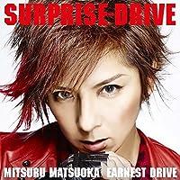 SURPRISE-DRIVE(+DVD) by MITSURU MATSUOKA EARNEST DRIVE (2014-12-03)