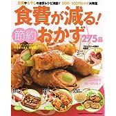食費が減る!節約おかず275品―豆腐やもやしの激安レシピ満載!50円・100円おか (GAKKEN HIT MOOK)