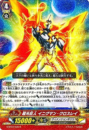 カードファイト!! ヴァンガードG 超光巨人 イニグマン・クロスレイ(R)/勇輝剣爛(G-BT07)シングルカード G-BT07/035