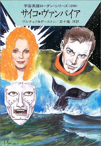 サイコ・ヴァンパイア―宇宙英雄ローダン・シリーズ〈290〉 (ハヤカワ文庫SF)の詳細を見る