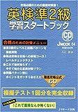 英検準2級学習スタートブック(JOOM04)