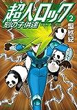 超人ロック 刻の子供達 2 (MFコミックス フラッパーシリーズ)
