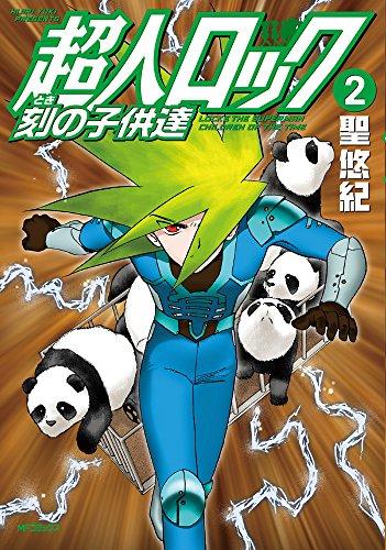 超人ロック 刻の子供達 2 (MFコミックス フラッパーシリーズ)の詳細を見る