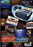 セガサターンヒストリー ビジュアルコレクション Vol.1 [DVD]