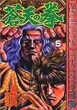 蒼天の拳 (5) (Bunch comics)
