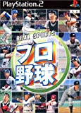 REAL SPORTS プロ野球