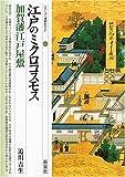 江戸のミクロコスモス・加賀藩江戸屋敷 (シリーズ「遺跡を学ぶ」)