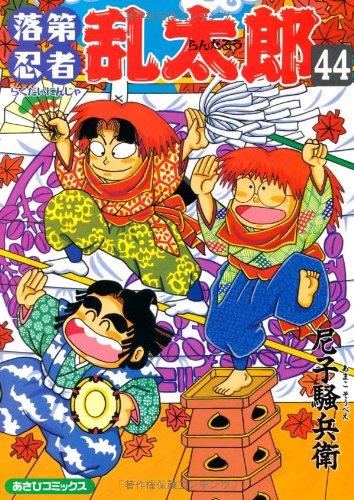 落第忍者乱太郎 44 (あさひコミックス)の詳細を見る