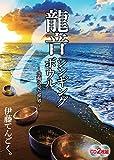 龍音シンギングボウル 〜空海の見た世界〜 画像