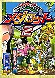 メダロット2 第4巻 (講談社コミックスデラックス コミックボンボン)