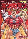 キン肉マン2世究極の超人タッグ編 25 (プレイボーイコミックス)