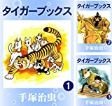 [まとめ買い] タイガーブックス