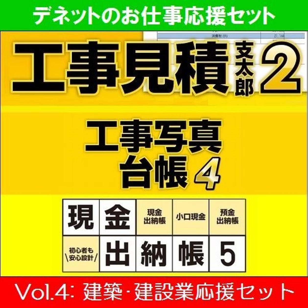 ゴージャス修正する平和なデネットのお仕事応援セット Vol.4: 建築?建設業応援セット|ダウンロード版