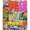 まっぷる 伊勢志摩 '16 (まっぷるマガジン)