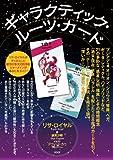 ギャラクティック・ルーツ・カード ([バラエティ])