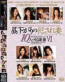(D378)昼下がりの犯され妻 10人の奴隷妻VI [DVD]