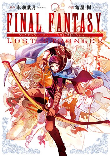 FINAL FANTASY LOST STRANGERの感想