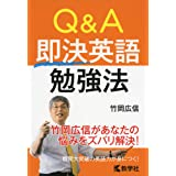 Q&A 即決英語勉強法 (大学入試シリーズ 881)