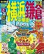るるぶ横浜 鎌倉 中華街'19 (るるぶ情報版地域)