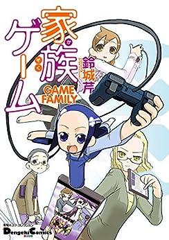 [鈴城 芹]の電撃4コマ コレクション 家族ゲーム (電撃コミックスEX)