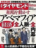 週刊ダイヤモンド 2014年7/26号 [雑誌]