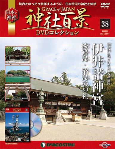 神社百景DVDコレクション 38号 (伊弉諾神宮/淡路島・沼島の神社) [分冊百科] (DVD付)