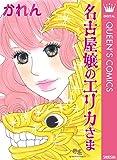 名古屋嬢のエリカさま (クイーンズコミックスDIGITAL)