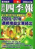 会社四季報 2006年2集春号 [雑誌]