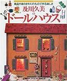 及川久美のドールハウス―廃品や身のまわりのもので作る楽しさ (Gakken interior book)
