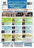 楽器 奏法 セレクション 10 テューバ [ JLC不朽の名作シリーズ 吹奏楽 百科 Wind Ensemble ] [ 吹奏楽 DVD 番号 m1-10 ]